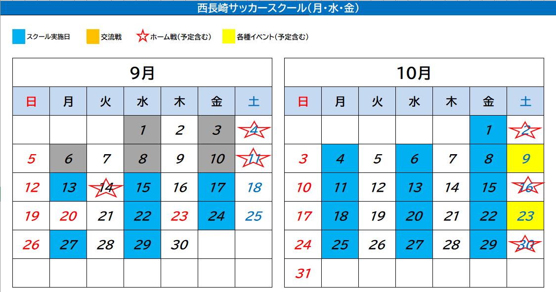 西長崎サッカースクール カレンダー