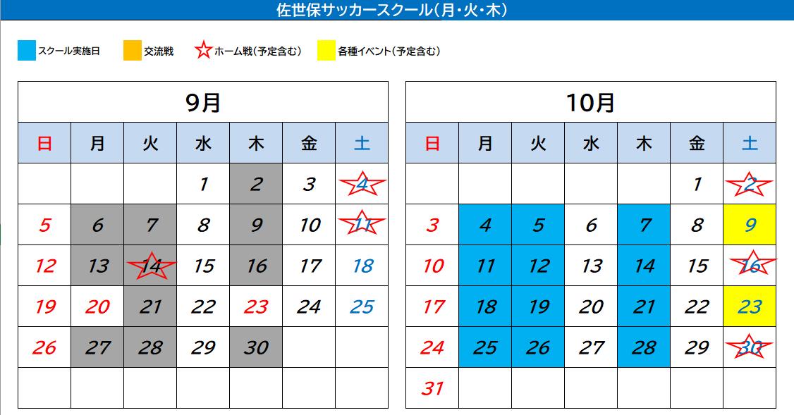 佐世保サッカースクール カレンダー