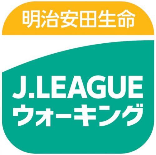 〈「明治安田生命Jリーグウォーキングアプリ」バトル〉2021年10月バトルスタートのお知らせ(10/1更新) サムネイル