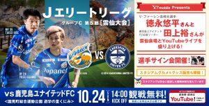 【試合情報】10月24日(日)2021JエリートリーググループC 第5節vs. 鹿児島ユナイテッドFC(10/21更新) サムネイル