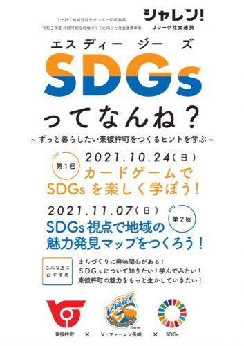 【ホームタウン】SDGsってなんね?シャレン活動(東彼杵町) サムネイル